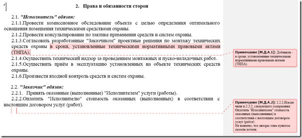 Изменения в договор с Департаментом охраны_1
