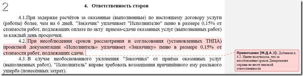 Изменения в договор с Департаментом охраны_2