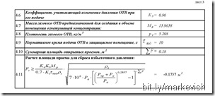 Расчет АПТ (газ)_Page_3