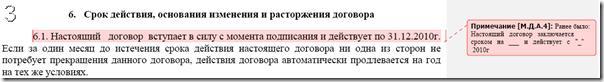 Изменения в договор с Департаментом охраны_3